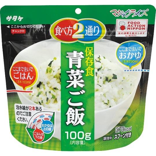 【日本原裝進口】神奇飯系列-青菜飯