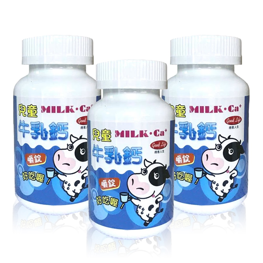 【得意人生】兒童牛奶鈣嚼錠3入組(60錠)