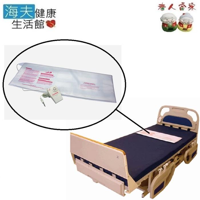 【老人當家 海夫】CARE WATCH 離床 警報器 防水 感應墊 PAD-BED 離床型
