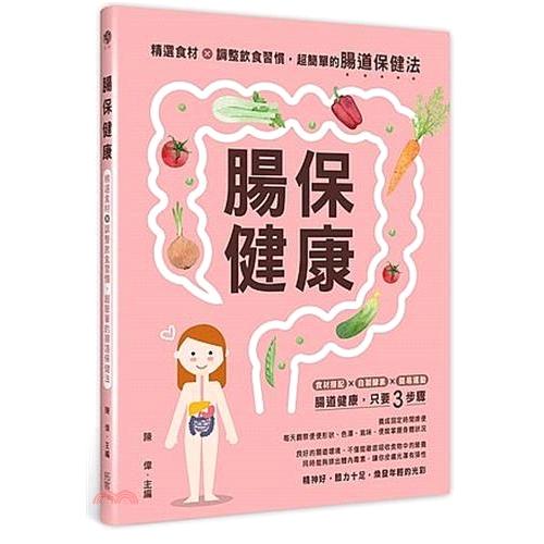 [9折]《拓客出版社》腸保健康:精選食材╳調整飲食習慣,超簡單的腸道保健法/陳偉