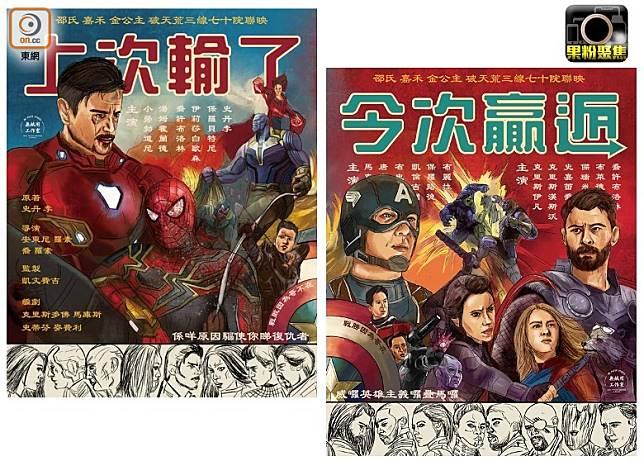 海報結合中西元素,既有美式漫畫英雄,又有港產片風格。右邊主要畫第四集人物,有美隊及雷神兩大靈魂人物。(互聯網)
