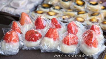 遼寧夜市必吃美食『黑麻糬.紅龜粿.草仔粿』IG打卡草莓大福/菜單/大甲芋頭紅豆.綠豆