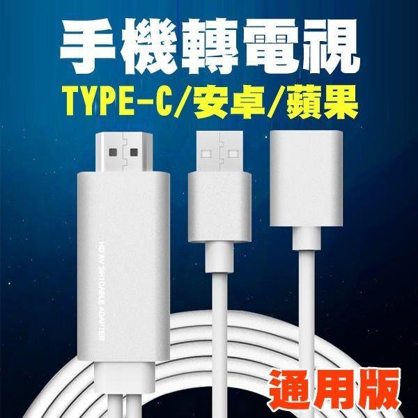 免運費 iPhone6/6S plus 蘋果 apple 轉 HDMI 手機高清傳輸線