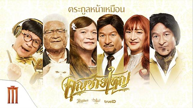 คุณชายใหญ่ (Khun-Chai-Yai) | Major Group | LINE TODAY