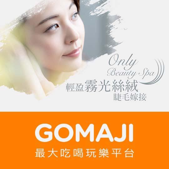 台北【Only Beauty Spa】6D混血美瞳女神款500根嫁接