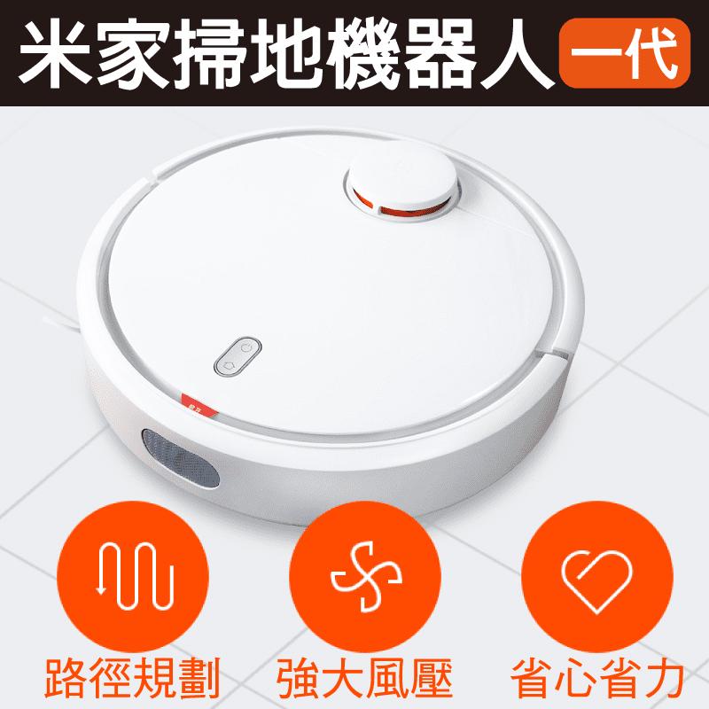 小米智慧掃地機器人SDJQR01RR,聰明過人的高智商,智慧運算法規劃路徑,掃得更乾淨更有效率!遠程智慧控制,打開米家APP即可即時查看清掃進度,讓你下班就可以感受乾淨地板帶來的舒適!人性到就像家裡多