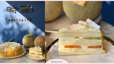 時飴「阿露斯千層蛋糕」限定上市,雙色哈密瓜搭配22層餅皮!還有楊枝甘露和愛文芒果