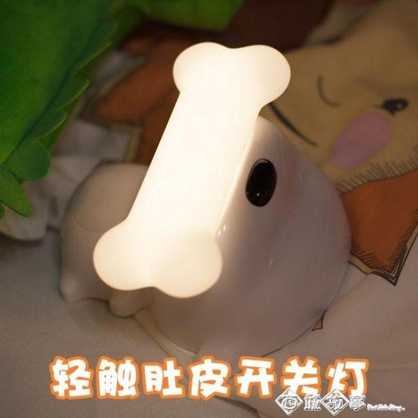 小狗骨頭夜燈USB充電LED床頭台燈亮度可調節定時觸摸感應小夜燈