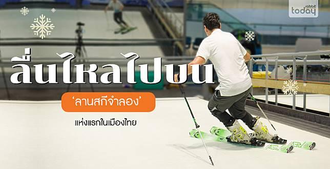 SKI365 ลื่นไหลไปบน 'ลานสกีจำลอง' แห่งแรกในเมืองไทย