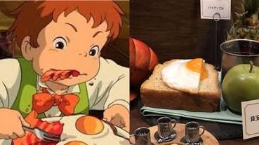 必去!吉卜力美術館舉辦「動畫食物」大展 重現宮崎駿筆下的經典美食!