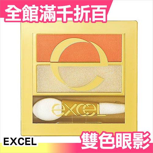 日本 EXCEL 雙色眼影 1.8g 簡單創造漸層眼妝【小福部屋】