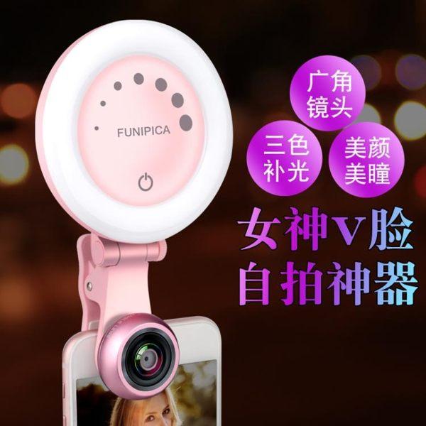 手機鏡頭 高清廣角手機鏡頭單眼微距補光燈主播美顏瘦臉攝像頭拍照神器 名購居家