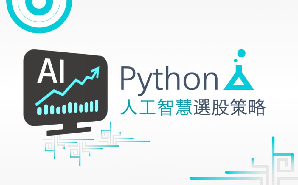 Python 理財課程,學習打造 AI 股票理專,使用機器學習演算法來篩選可靠的投資策略,跟著 FinLab 一起打造人工智慧選股策略,每日一鍵更新Python爬蟲與資料庫,投資理財其實不難。