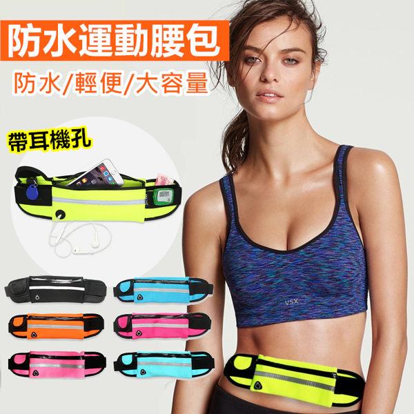 運動腰包 戶外跑步 腰帶手機包 貼身多功能 馬拉松 健身 腳踏車 公路車 夜間安全反光條