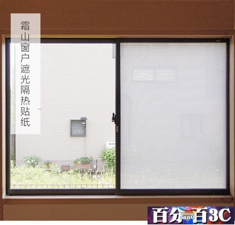 進口臥室衛生間玻璃窗戶遮光紫外線隔熱貼紙防曬避光防窺 WJ百分百