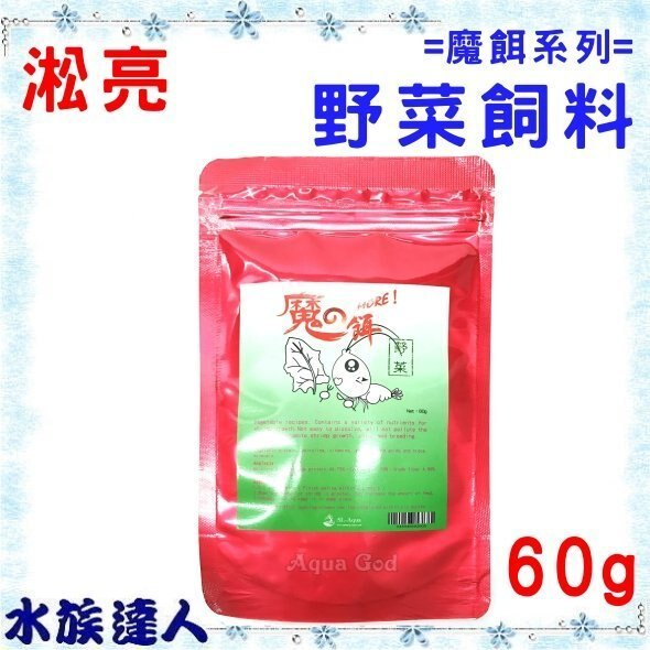 【水族達人】淞亮 《魔餌野菜飼料 60g》水晶蝦 米蝦 螯蝦 適用