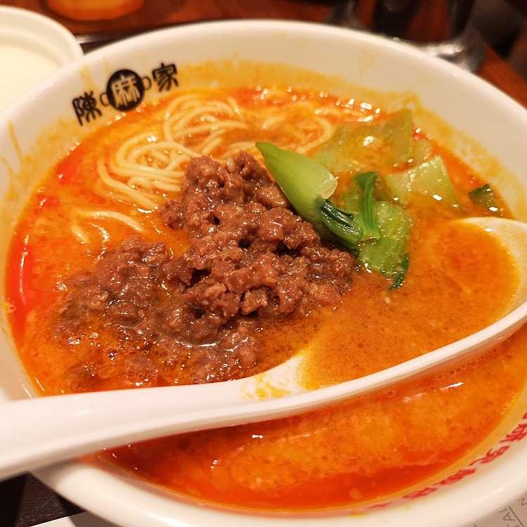 新宿区周辺で多くのユーザーに人気が高い担々麺陳麻家 西新宿店のハーフセットの写真