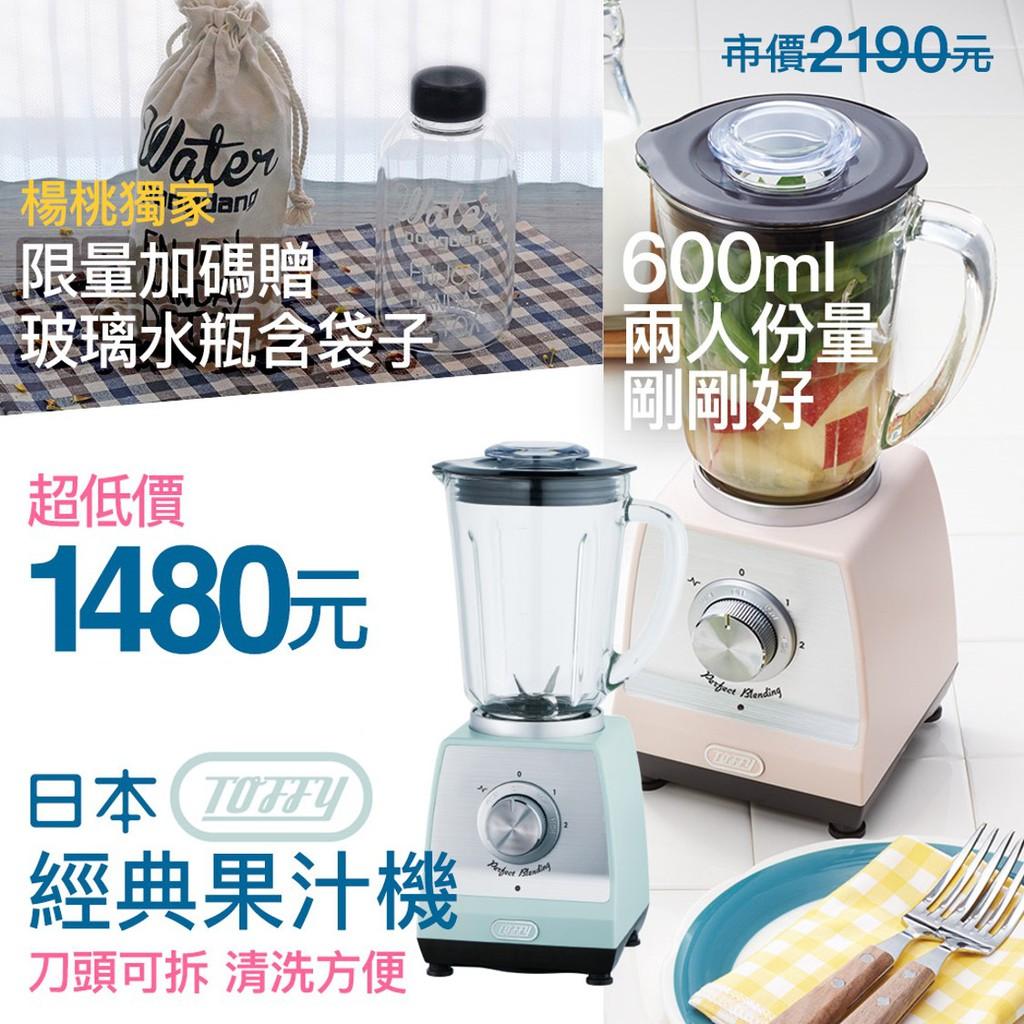 【日本Toffy 】經典果汁機(馬卡龍綠/馬卡龍粉)【楊桃美食網】