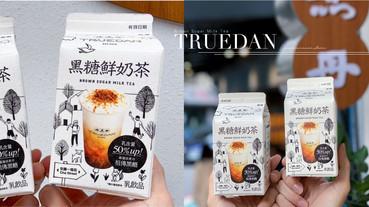 珍煮丹黑糖鮮奶茶在便利商店就可以喝到!珍煮丹泰山「茶攤一條街」黑糖鮮奶茶上市!
