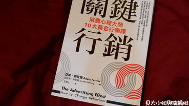 【好書推薦】關鍵行銷:消費心理學大師的10大黃金行銷課