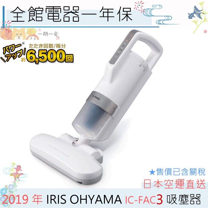 【一期一會】【日本代購】日本 IRIS OHYAMA IC-FAC3 除螨吸塵器 FAC2 2019新款 過敏 塵螨 塵蟎機。人氣店家一期一會的新品上架有最棒的商品。快到日本NO.1的Rakuten樂