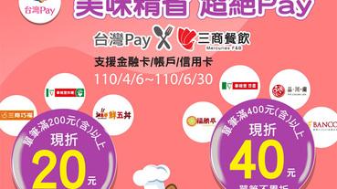 三商餐飲刷台灣Pay 滿額最高折40