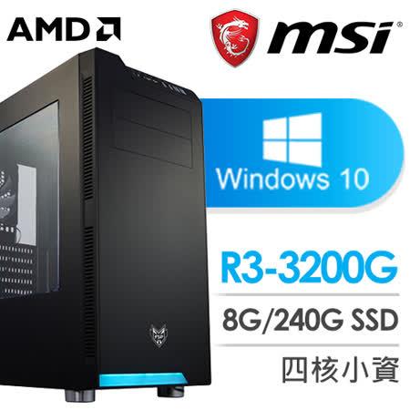 微星 文書系列【百花爭鳴】AMD R3 3200G四核 商務電腦(8G/240G SSD/WIN 10)