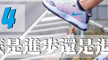 網友 Huan K Chan 鞋評 / Nike PG4