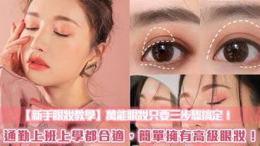 【新手眼妝教學】萬能眼妝只要三步驟搞定!通勤上班上學都合適,簡單擁有高級眼妝!