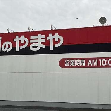 やまや 成田土屋店のundefinedに実際訪問訪問したユーザーunknownさんが新しく投稿した新着口コミの写真