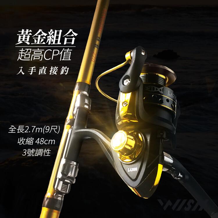 【職業釣魚人】黃金超值組合入門拋竿大全配/入手直接出門釣