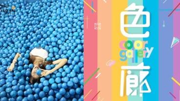 高雄最夯打卡景點!超好拍的網美聖地「色廊展Color Gallery」~絕對可以讓女生拍到手軟!