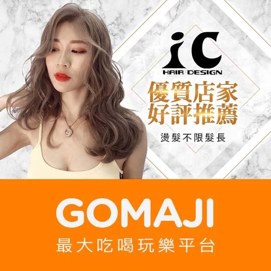 台中【IC Hair Design】潮流型男專屬冷燙髮專案(不限髮長)