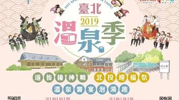 2019台北【北投溫泉季】道後撞神轎.北投迎福季.浴衣節.地點.時間
