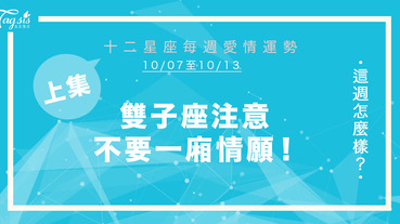 【10/07-10/13】十二星座每週愛情運勢 (上集) ~ 雙子座注意不要一廂情願!