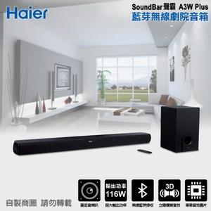 送海爾Haier 14吋 直立式遙控DC直流變頻風扇 (KF-3510W5) 全球家電第一品牌 3D立體模擬音效 116W超大輸出功率 附重低音喇叭 標準與電影雙重模式