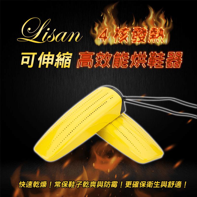 【lisasn】可伸縮 4 核發熱高效能烘鞋器,採用 PTC 陶瓷發熱,低耗電,快速烘乾,插電即熱,讓您的鞋不再濕冷!發熱溫度 60°C-80°C 不傷鞋,4H/8H/12H 3段式定時裝置,可設定所