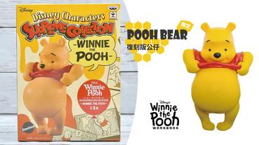 維尼控必收!迪士尼推出「小熊維尼露肚肚」限定復刻版公仔,大肚子的維尼也超可愛~