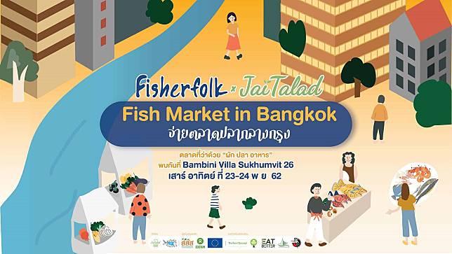 Fisherfolk x JaiTalad Fish Market in Bangkok จ่ายตลาดปลากลางกรุง