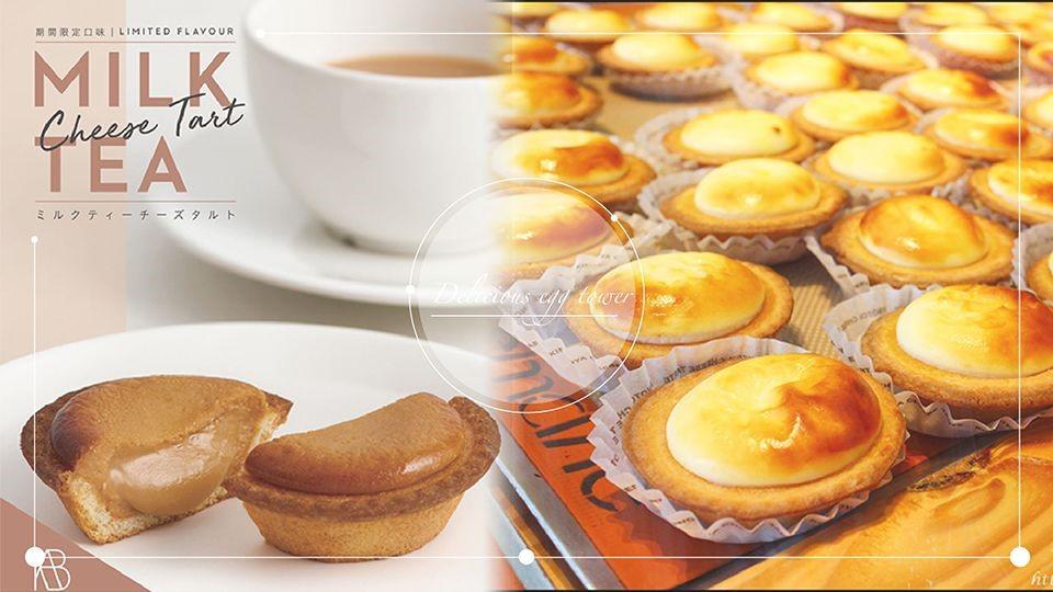 日本超人氣Bake Cheese Tart 推奶茶起司塔,即日起開賣,期間限定販售別錯過!