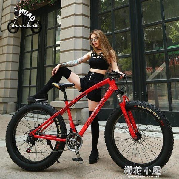 花渡變速越野沙灘雪地車4.0超寬大輪胎山地自行車男女式學生單車QM