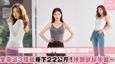 這韓國歐膩減了22公斤!除了運動提供這3個方法瘦身,免流汗就可以順利瘦下來~超神奇!