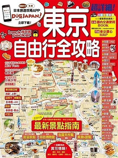 出神入化的東京都自由行「交通全攻略」! 隆重獻給自由行狂熱者,比google更詳...