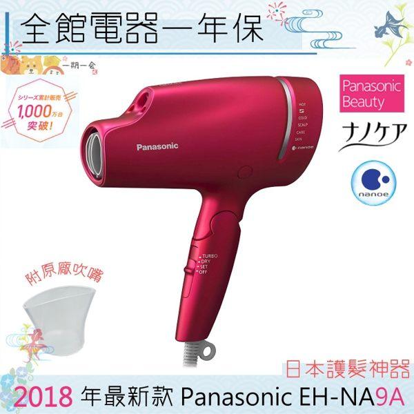 【一期一會】【現貨+預購】日本Panasonic 國際牌EH-NA9A 奈米水離子吹風機 智慧溫控 NA99 NA9A 附吹嘴