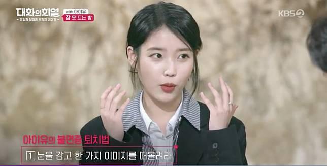 IU曾在韓國節目分享自己發明的入睡方法。