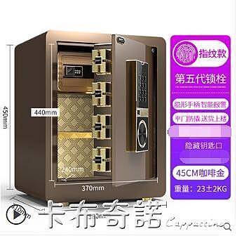 指紋密碼保險箱辦公室智慧wifi保管箱