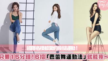 名模最愛的瘦腿方式!「芭蕾舞運動法」在家就能直接完成~只要15分鐘就能做完的運動,腿變得超級細長!