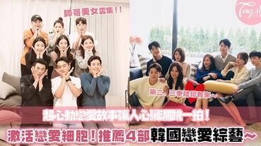 戀!愛!了!激活戀愛細胞的韓國戀愛綜藝,高顏值參演者、超心動戀愛故事,準備被推坑了嗎?