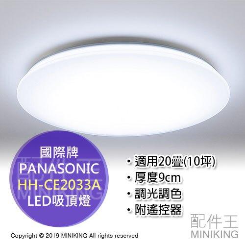 日本代購 空運 2019新款 Panasonic 國際牌 HH-CE2033A LED 吸頂燈 薄型 10坪 日本製。數位相機、攝影機與周邊配件人氣店家配件王的►生活家電、燈具有最棒的商品。快到日本N