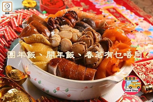 以往只有圍村人習慣過時過節吃盆菜,現在已相當普及。一盆有齊雞、鴨、魚、海味、蔬菜等菜式,既方便又有盆滿缽滿之意。 (資料圖片)